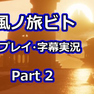 風ノ旅ビト実況動画2