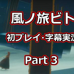 風ノ旅ビト実況動画3