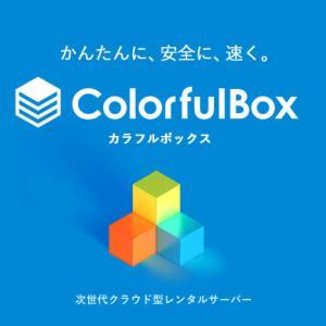 レンタルサーバーColorfulBoxを1年間使ってみた感想