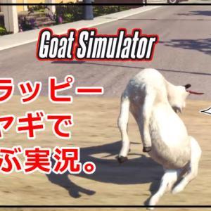 フラッピーヤギで遊ぶ動画