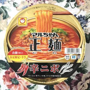 マルちゃん正麺辛ニボ