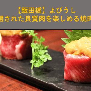【飯田橋】うまい!うまい!厳選された良質肉を楽しめる焼肉店