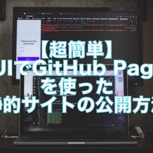【超簡単】GUIでGitHub Pages を使った静的サイトの公開方法