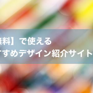 【無料】で使えるおすすめデザイン紹介サイト3選