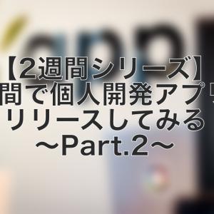 【2週間シリーズ】2週間で個人開発アプリをリリースしてみる〜Part.2〜