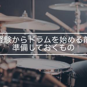 未経験からドラムを始める前に準備しておくもの