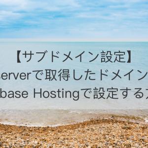 【サブドメイン設定】Xserverで取得したドメインをFirebase Hostingで設定する方法