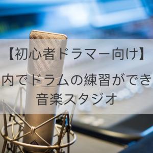 【初心者ドラマー向け】都内でドラムの練習ができる音楽スタジオ