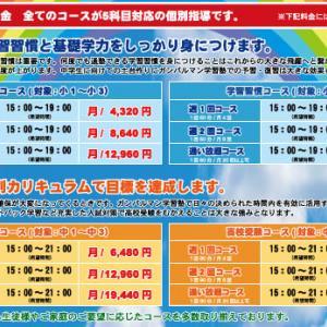 【釧路市中島町】一人一人に合わせたコース・指導料金【ガンバルマン塾】