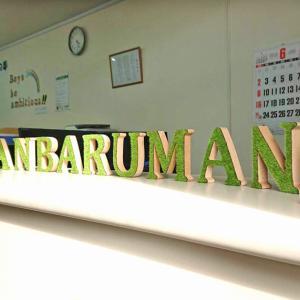 【釧路市中島町】モチベーションアップ・やる気を出すためには【ガンバルマン塾】