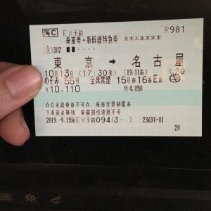 10月13日、台風19号の日に帰省します!