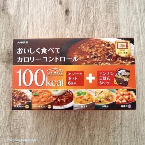 """コストコ新商品!""""大塚食品 100kcalマイサイズ アソートセット+マンナンごはん"""""""