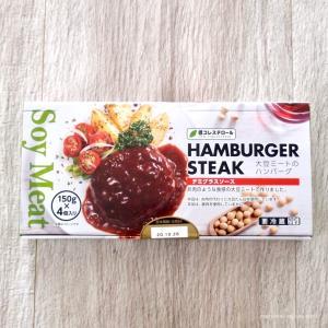 """やっぱり大豆ミートはお肉じゃない!?コストコのデリカ""""伊藤ハム ハンバーガーステーキ デミグラスソース"""""""