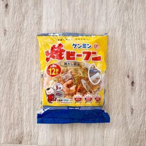 """懐かしい味!コストコ新商品""""ケンミン 焼きビーフン"""""""