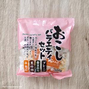 """コストコのお菓子に新商品!""""おこし バラエティセット"""""""