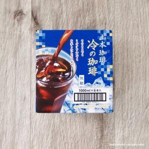 """コストコで買えるスッキリとした味!""""山本珈琲 冷の珈琲"""""""