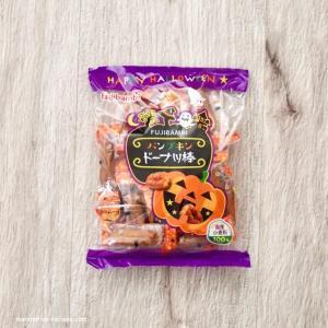 """ハロウィンはやっぱりかぼちゃでなくっちゃ!""""フジバンビ パンプキンドーナツ棒"""""""