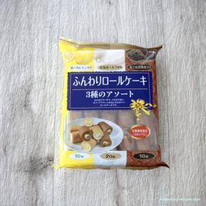 """夏季限定!山内製菓""""ふんわりロールケーキ3種のアソート"""""""