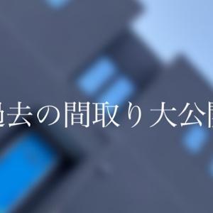 【一条工務店・i-smart】過去にもらった間取り図面大公開!