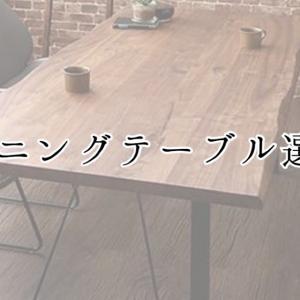 ダイニングテーブルはオシャレがいい!色々迷っている理由まとめてみた