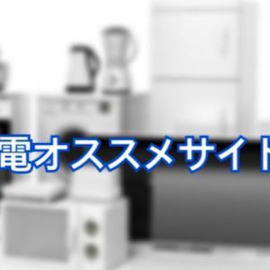 新居での家具家電選びで参考にしたオススメサイト3選!