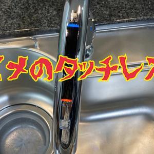 【一条工務店・i-smart】採用して本気で良かったオプション水栓