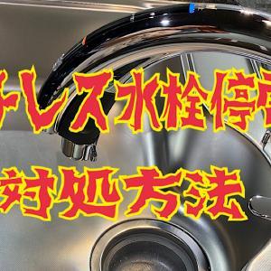 LIXILタッチレス水栓で停電してしまった時の対処方法を画像付きでわかりやすく解説