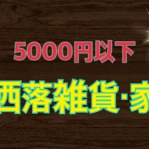【2020年最新版】5000円以下で買えるお洒落な雑貨や家具をご紹介!