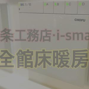 【一条工務店・i-smart】床暖房つけても暖かくならないときの2つの対処法