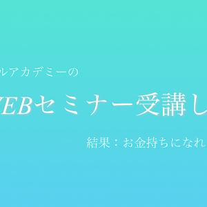 【期間限定】ファイナンシャルアカデミーの無料WEBセミナー受けてみた