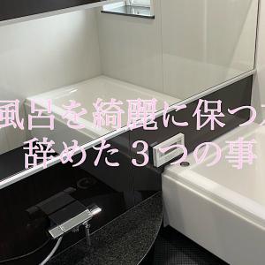 新居のお風呂で綺麗を保つために辞めた3つの事