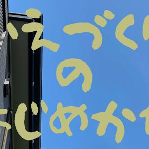【2020最新版】失敗しない家づくりの始め方