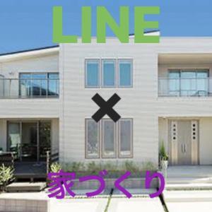 『LINE新機能オープンチャット』使い方、より良い家づくりをするのに絶対にやるべき理由
