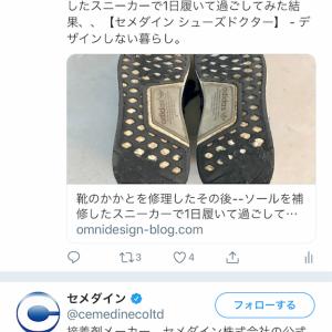 【はてなブログ雑記】ツイッターで公式アカウントにリツイートされ一瞬PVが上がった話
