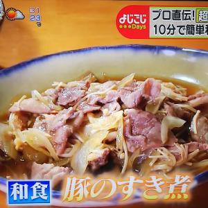 電子レンジで簡単調理!「豚のすき煮」時短料理方法!~ カリスマ家政婦ろこ直伝 ~【よじごじDays】