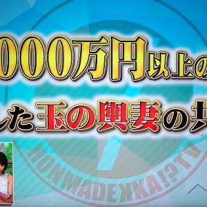 夫の年収1千万円超 玉のこしに乗る女性7つの共通点 ~玉の輿妻になる方法!?~【ホンマでっか!?TV】