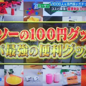 DAISO コスパ最強100円均一ベストランキング10! ~100円均一 ダイソー大ヒット商品総選挙~【 お願い!ランキング 】