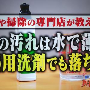 掃除のプロ技!万能洗剤と消臭スプレーの作り方 ~効果的な掃除方法・消臭方法~【日本人の3割しか知らないこと くりぃむしちゅーのハナタカ!】