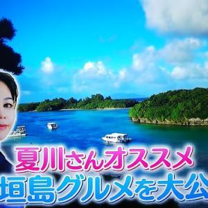 夏川りみ地元石垣島のオススメ観光スポットと絶品グルメを紹介!【メレンゲの気持ち】