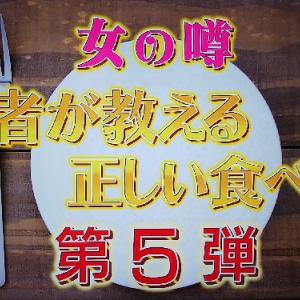 医者が教える医学的に正しい食べ方ランキング!~88万部超ベストセラー著者 牧田医師~【中居正広の金曜日のスマイルたちへ】