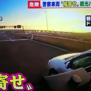 警察車両が観光バスに幅寄せ危険運転&立ち去り -動画あり-兵庫県警甲子園署のひどい対応に社長激怒【羽鳥慎一モーニングショー】