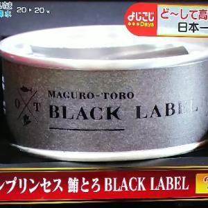 日本一高いツナ缶!オーシャンプリンセス 鮪トロ BLACK LABEL【高価な物には秘密がある!その謎を解明! よじごじDays】