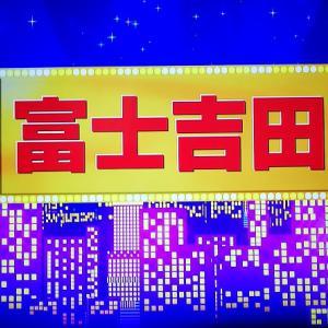 出没!アド街ック天国 ~富士吉田市~ 世界的に注目される絶景ビュー富士山スポットも!【富士吉田の観光前に必ず見てください。】