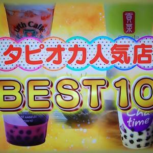 タピ活におすすめ!タピオカ人気店ランキングベスト10!【王様のブランチ】