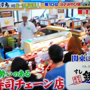 すし銚子丸の従業員500人が選んだTOP10メニューを超一流寿司職人が合格・不合格をジャッジ!【ジョブチューン】