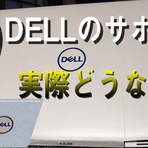 DELLのサポートの評判が悪いけど、実際に連絡してみた話