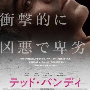 【映画:テッド・バンディ】魅力的すぎるシリアルキラー