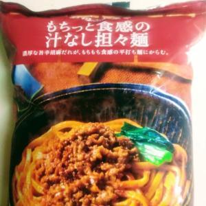 冷食最強と噂のファミマの「もちっと食感の汁なし担々麺」を食べてみた!
