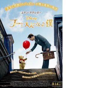 【映画:プーと大人になった僕】これは大人向けの映画です!半沢直樹のディズニー版だ!