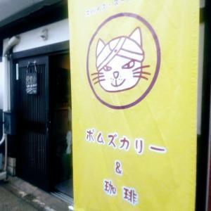 鬱陶しい梅雨はスパイスカレーですっきり!【富山:ポムズカリー&珈琲】
